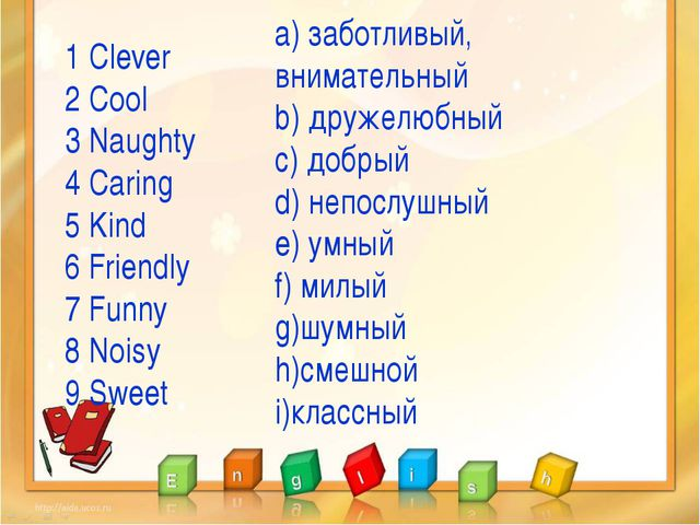 1 Clever 2 Cool 3 Naughty 4 Caring 5 Kind 6 Friendly 7 Funny 8 Noisy 9 Sweet...