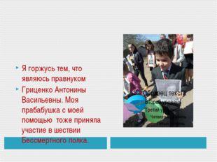 Я горжусь тем, что являюсь правнуком Гриценко Антонины Васильевны. Моя праба