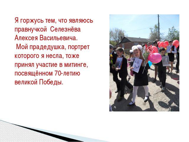 Я горжусь тем, что являюсь правнучкой Селезнёва Алексея Васильевича. Мой прад...