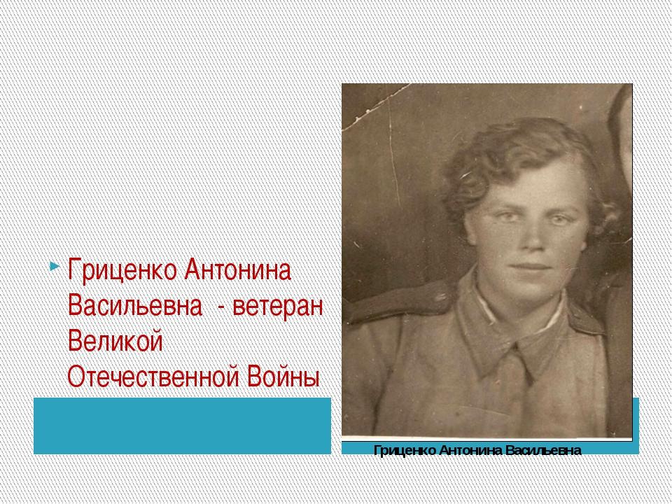 Гриценко Антонина Васильевна - ветеран Великой Отечественной Войны