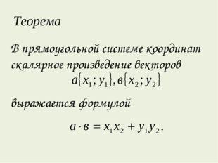 Теорема В прямоугольной системе координат скалярное произведение векторов
