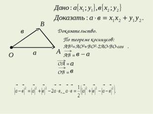 Доказательство. По теореме косинусов: АВ²=АО²+ВО²-2АО·ВО·соsα. АВ = ОА = О