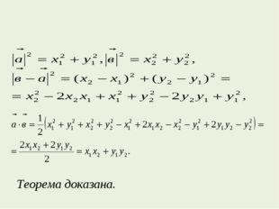 Теорема доказана.