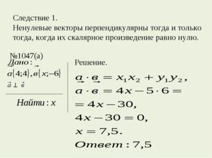 Следствие 1. Ненулевые векторы перпендикулярны тогда и только тогда, когда их