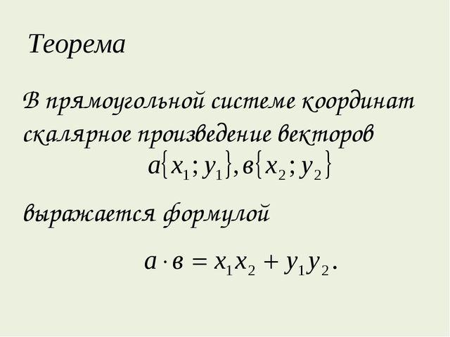 Теорема В прямоугольной системе координат скалярное произведение векторов...