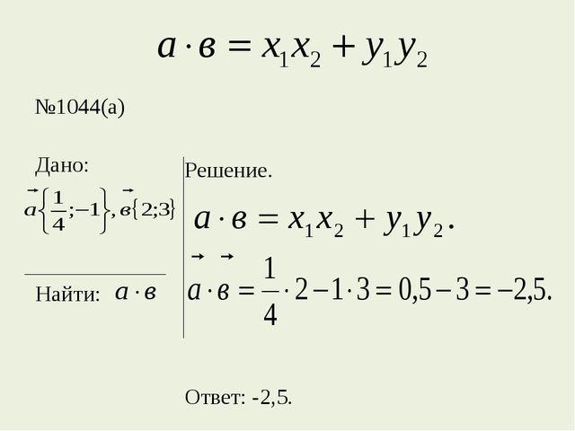 №1044(а) Дано: Найти: Решение. Ответ: -2,5.