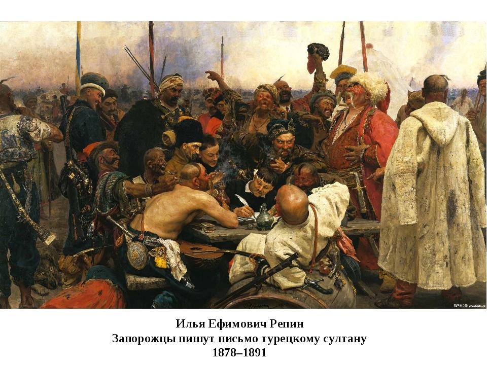 Илья Ефимович Репин Запорожцы пишут письмо турецкому султану 1878–1891