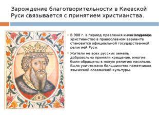 В 988 г. в период правления князя Владимира христианство в православном вариа
