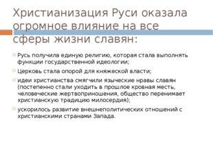 Христианизация Руси оказала огромное влияние на все сферы жизни славян: Русь