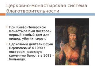 Церковно-монастырская система благотворительности При Киево-Печерском монасты