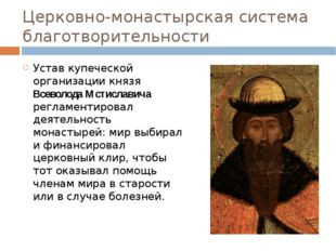 Церковно-монастырская система благотворительности Устав купеческой организаци