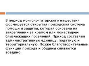 В период монголо-татарского нашествия формируется открытая приходская система