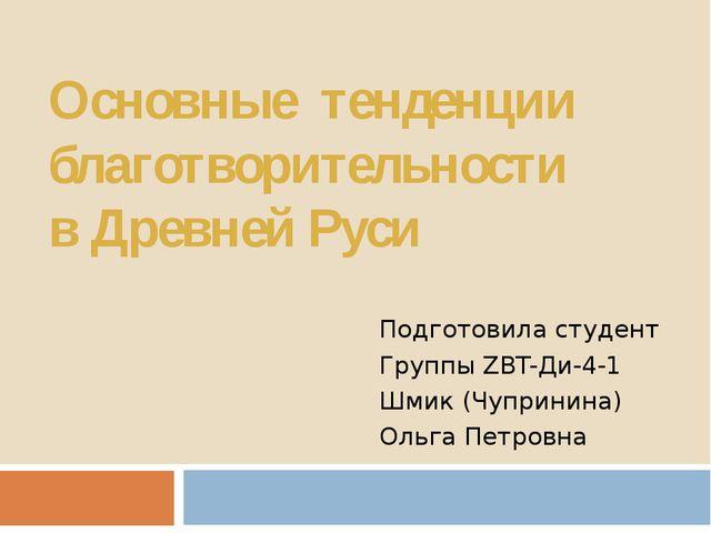 Основные тенденции благотворительности в Древней Руси Подготовила студент Гру...