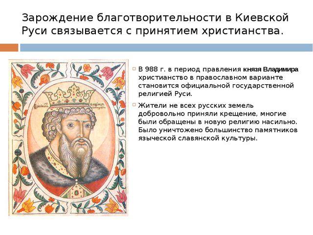 В 988 г. в период правления князя Владимира христианство в православном вариа...
