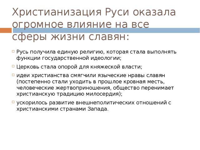 Христианизация Руси оказала огромное влияние на все сферы жизни славян: Русь...