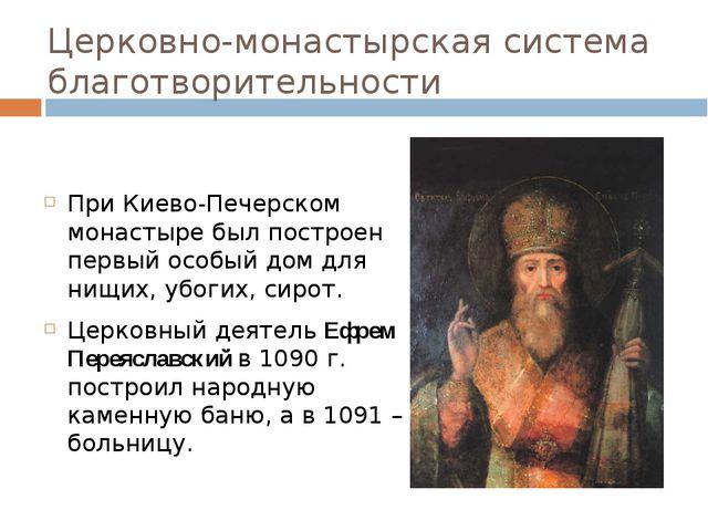 Церковно-монастырская система благотворительности При Киево-Печерском монасты...