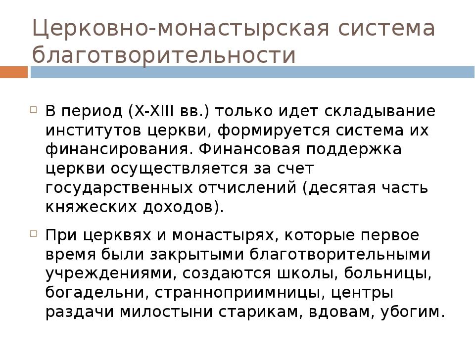 Церковно-монастырская система благотворительности В период (X-XIII вв.) тольк...