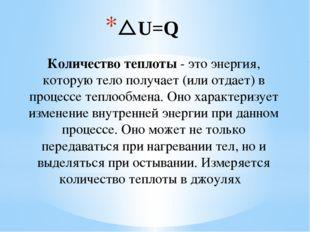 U=Q Количествотеплоты- это энергия, которую тело получает (или отдает) в п