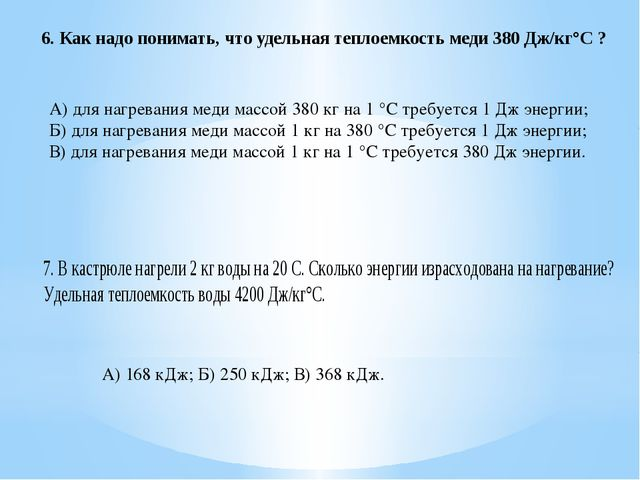 6. Как надо понимать, что удельная теплоемкость меди 380 Дж/кг°С ? А) для наг...