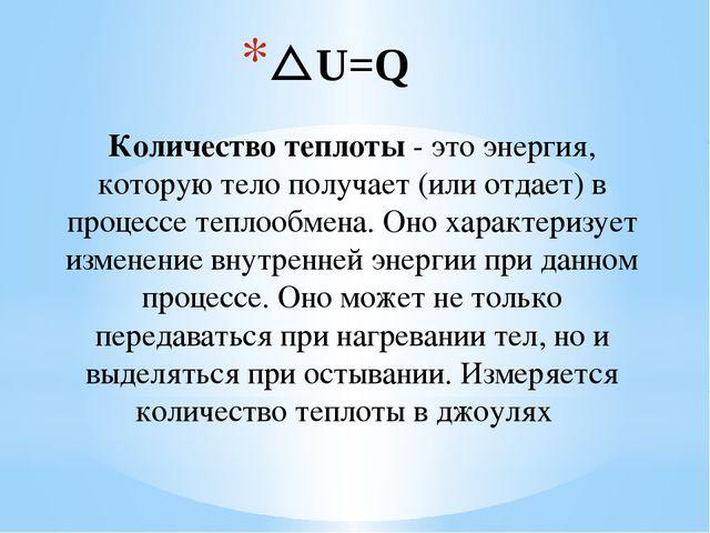 U=Q Количествотеплоты- это энергия, которую тело получает (или отдает) в п...