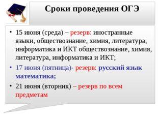 Сроки проведения ОГЭ 15 июня (среда) – резерв: иностранные языки, обществозна