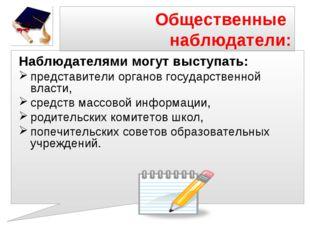 Общественные наблюдатели: Наблюдателями могут выступать: представители органо