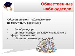 Общественные наблюдатели: Общественными наблюдателями не могут быть работники