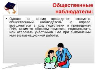 Общественные наблюдатели: Однако во время проведения экзамена общественный на