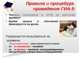 Экзамен начинается в 10:00 по местному времени Время начала и окончания экзам