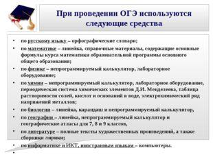 При проведении ОГЭ используются следующие средства по русскому языку – орфогр