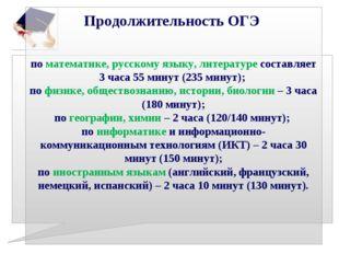 Продолжительность ОГЭ по математике, русскому языку, литературе составляет 3