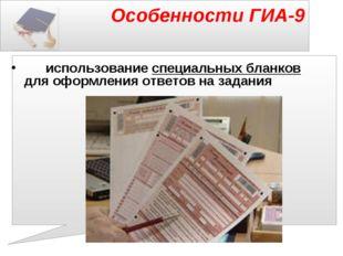 Особенности ГИА-9 использование специальных бланков для оформления ответов н