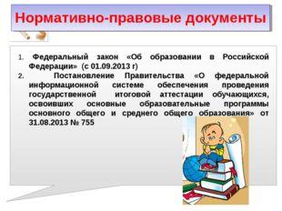 1. Федеральный закон «Об образовании в Российской Федерации» (с 01.09.2013 г)
