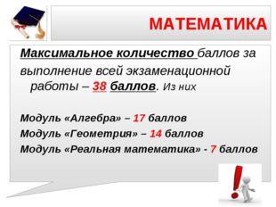МАТЕМАТИКА Максимальное количество баллов за выполнение всей экзаменационной