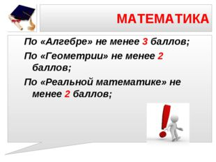 МАТЕМАТИКА По «Алгебре» не менее 3 баллов; По «Геометрии» не менее 2 баллов;
