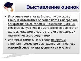 Выставление оценок Итоговые отметки за 9 класс по русскому языку и математике