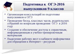 Подготовка к ОГЭ-2016 выпускников 9 классов Организация консультаций по подго
