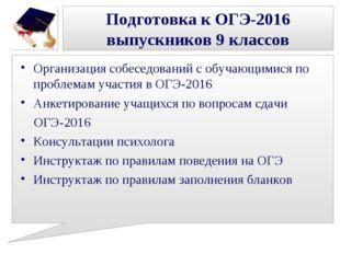 Подготовка к ОГЭ-2016 выпускников 9 классов Организация собеседований с обуча