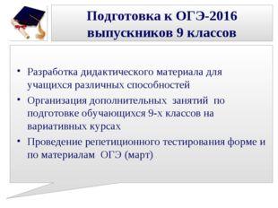 Подготовка к ОГЭ-2016 выпускников 9 классов Разработка дидактического материа