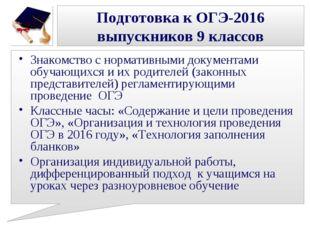 Подготовка к ОГЭ-2016 выпускников 9 классов Знакомство с нормативными докумен