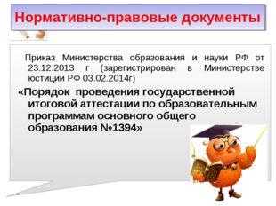 Приказ Министерства образования и науки РФ от 23.12.2013 г (зарегистрирован