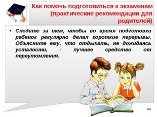 Как помочь подготовиться к экзаменам (практические рекомендации для родителей