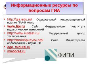http://gia.edu.ru/ Официальный информационный портал ГИА-9 класс www.fipi.ru