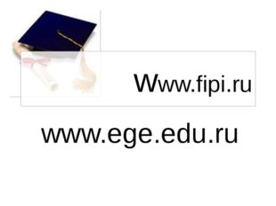 www.fipi.ru www.ege.edu.ru