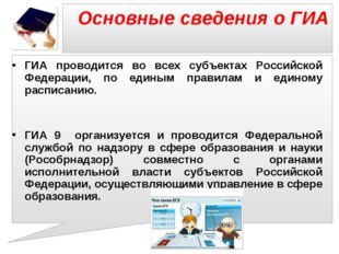 Основные сведения о ГИА ГИА проводится во всех субъектах Российской Федерации