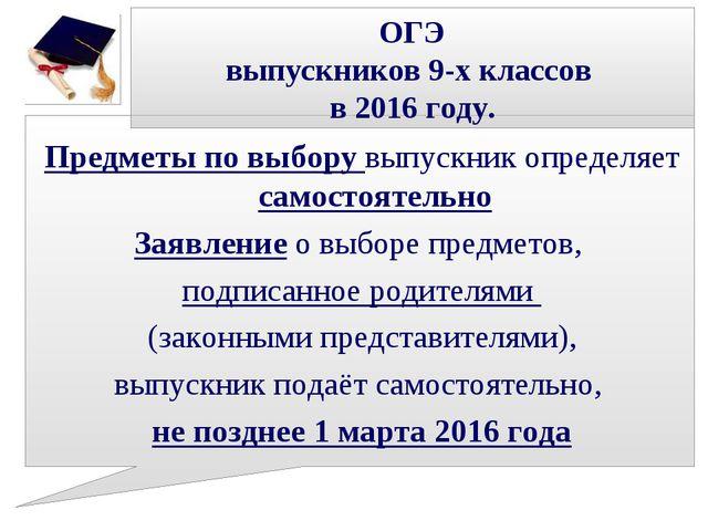 ОГЭ выпускников 9-х классов в 2016 году. Предметы по выбору выпускник определ...