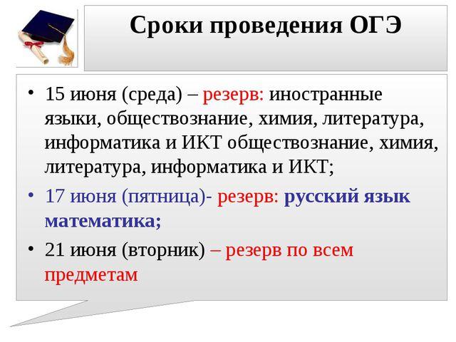 Сроки проведения ОГЭ 15 июня (среда) – резерв: иностранные языки, обществозна...