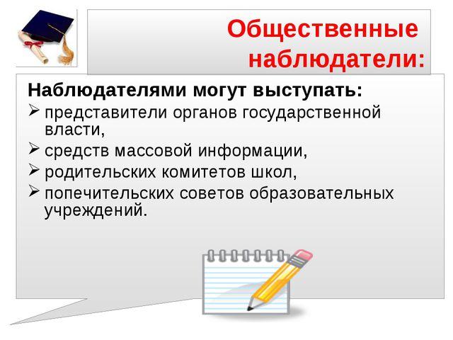 Общественные наблюдатели: Наблюдателями могут выступать: представители органо...