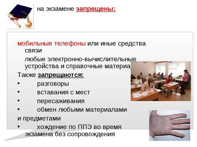 И на экзамене запрещены: мобильные телефоны или иные средства связи любые эле...