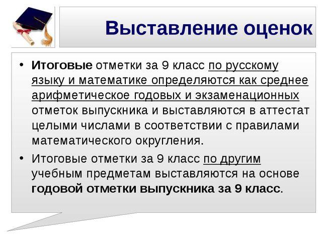 Выставление оценок Итоговые отметки за 9 класс по русскому языку и математике...